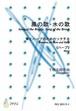 S0113 風の歌・水の歌(ハープ,箏/千秋次郎/楽譜)