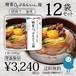 胡麻ラー油味 糖質0gぷるんちゃん麺 12袋セット