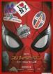 (1)スパイダーマン ファー・フロム・ホーム