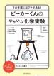 書籍「ビーカーくんのゆかいな化学実験: その手順にはワケがある!」