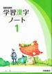 浜島書店 学習漢字ノート1 新品