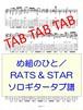 め組のひと/RATS & STAR ソロギタータブ譜