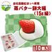 《全国送料無料》苺バター餅大福(15g級)1箱(10ヶ入)
