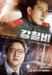 ☆韓国映画☆《鋼鉄の雨》DVD版 送料無料!