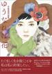 中原亜梨沙画集 ゆうなれば花(サイン本)Nakahara Arisa's Art Book 2016