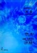 M1502 Wiedersehen(Song and Piano/S. MIYAZAKI /Full Score)