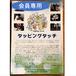 タッピングタッチ パンフレット 5部セット【会員専用】