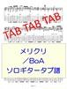 メリクリ/BoA ソロギタータブ譜