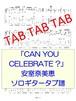 安室奈美恵「CAN YOU CELEBRATE ?」2nd ch ver ソロギタータブ譜