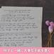 大事な人へのお手紙を、自分が大切にしたいこととつながりながら書くところに、共にいます。(咲子)