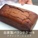 自家製パウンドケーキ(クラシック・ショコラ)