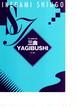 jn01i12 三曲YAGIBUSHI(箏、三絃、尺八/池上眞吾/楽譜)
