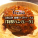 【Tetsuo特製ハンバーグ】南郷トマトソース