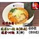 濃厚ら~麺・白(海老)3食セット+濃厚つけ麺・黒(鰹)3食セット【送料お得】