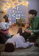韓国ドラマ【私は道で芸能人を拾った】Blu-ray版 全10話