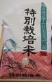 令和2年産 蕎麦ペレット特別栽培米 10kg精米