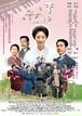 【個人視聴用】DVD「筆子その愛ー天使のピアノ」