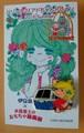 【伊豆急×水森亜土のおもちゃ箱画廊】記念ピンバッジ