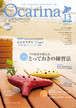 雑誌 Ocarina vol.13