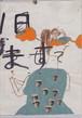 内田百合香『9人と女の子』