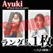 【チェキ・ランダム1枚】Ayuki(WAI WAI PLANET)