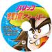 銭湯フィーバー / パリッコ(CD/簡易ジャケット)