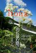 itona(いとな)4号「山に富む県」