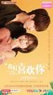 ☆中国ドラマ☆《運命のキスをお願い!》Blu-ray版 全34話 送料無料!