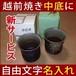 【黒えくぼ柄】名入れサプライズ中底に自由メッセージ入り越前焼湯呑 プレゼントギフト贈り物 陶器茶器