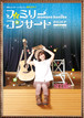【ライブDVD】ファミリーコンサート