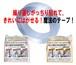 「SNS話題の魔法のテープ」 強力・透明・多用途両面テープ