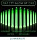 Safety Light Sticks \グロースティック グリーン(12パック)