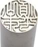 強度抜群 超硬合金TITANチタン 15mm丸実印