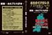 DVD「ノスタルジック8~10周年記念大会 謝々 みちプロ大好き~」 MP-165