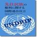 [コース15第1回 ※開催延期] 先住民の権利と日本のマイノリティの人権