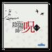 【予約商品】たすくとしょうや 朗読CD 陰陽師の呪 第1巻