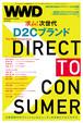求ム!次世代D2Cブランド アメリ、サティス製薬、ファブリックトウキョウなど有力企業のキーパーソンが語る「D2Cブランドの作り方」|WWD JAPAN Vol.2153