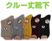 刺繍猫ソックス