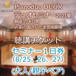 デュオセミナー2021夏 セミナー1日券 聴講チケット(大人・親子ペア)