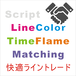 LineColor_TimeFlame_Matching
