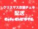 12/25 クリスマス衣装チェキ(配送)