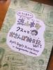 はしもとあやの流山本町クスッとおさんぽ絵日記 vol.1