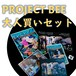 PROJECT BEE大人買いセット