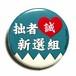缶バッジ【拙者♡新選組×だんだら】浅葱色*