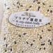 プラチナ雑穀米 8穀ブレンド