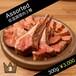 低温調理肉 3種セット(300g)