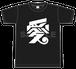 【XLサイズ】愛されたいTシャツ(追加生産なし)