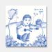 『父のハガキ』高田拓実 (ONM-003)