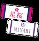 【エア夏コミ】花鈴のマウンドロングタオル