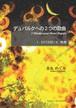 K0205 2 Meodies pour Henri Duparc(Song/M.KANAMARU/Score)